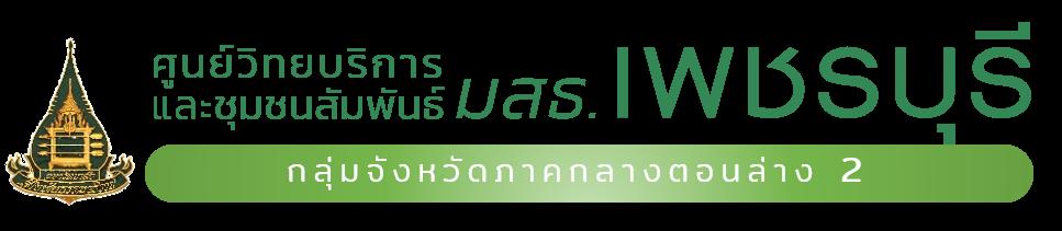 ศูนย์วิทยบริการและชุมชนสัมพันธ์ มสธ. เพชรบุรี I SUKHOTHAI THAMMATHIRAT OPEN UNIVERSITY